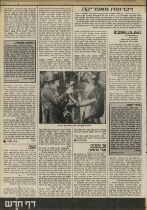 העולם הזה - גליון 2543 - 28 במאי 1986 - עמוד 31 | ^.׳.יר^1וי1וי < ז ז*ז ו /ןזז **\ 1רוו ץ יכר־ 1ו 1ת בואפתיקה לעיתים, במאות העמודים של מילחמה ושלום, [ יוכלו לקנות להם, מתוך חוויה שבהנאה מושלמת זיכרונות מאפריקה