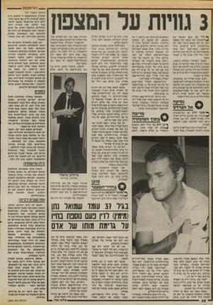 העולם הזה - גליון 2543 - 28 במאי 1986 - עמוד 32 | הורוסקופ ף* גיל 22 טעם שמואל נתן ולרא שונ ה את טעמו של משפט־רצח. אז הוא נאשם ברצח ושוד של נהג־המונית חיים בן־עזרא. בית־המישפט בבאר־שבע זיכה אותו מאשמת־רצח. אר