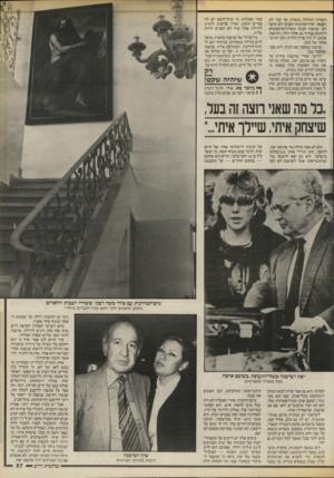 העולם הזה - גליון 2543 - 28 במאי 1986 - עמוד 37 | השהיה הגדולה נחפרה, אן עוד לא רוצפה. חדר־המיטות הענקי לא הוש״ לם. שושנה קנתה בשוק־הפישפשים רהיטים במחיר 30 אלף דולר, ושיפצה אותם. זה היה צריך להיות הקן