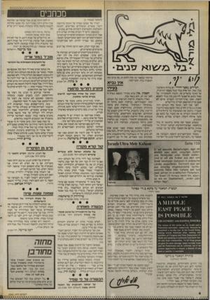 העולם הזה - גליון 2543 - 28 במאי 1986 - עמוד 4 | מכחכים נדי מי׳ שו א 7זני ג1 המילים ״נאצי יהודי״ הם צירוף מיפלצתי בכל שפה. ועל אחת כמה וכסה בשפה הגרמנית. אך כאשר מתארים את מעשיו והשקפותיו של מאיר כהנא,