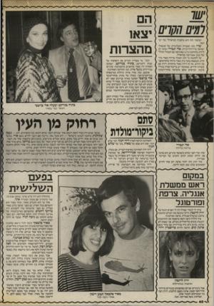 העולם הזה - גליון 2543 - 28 במאי 1986 - עמוד 40 | הסיפור הזה הוא מהסניף הבראזילי של ישראל. שרי, בתו הצעירה והבלונדית של קונסול־ישראל בריו־רה־ז׳ניירו, אלי תבררי (שימו לב ליוה) ,מתחתנת ב־ 31 באוגוסט עם המנהל