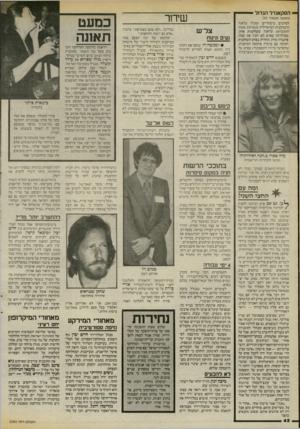 העולם הזה - גליון 2543 - 28 במאי 1986 - עמוד 42 | הסקאנדל הגדול — — (המשך מעמוד )35 לסרטים מיסחריים וסוניה בראגה (השחקנית הבראזילית מנשיקת אשת העכביש) ,שדאגה ששחקנית אחת ממולדתה שאיש לא יזכור את שמה, פרננדה
