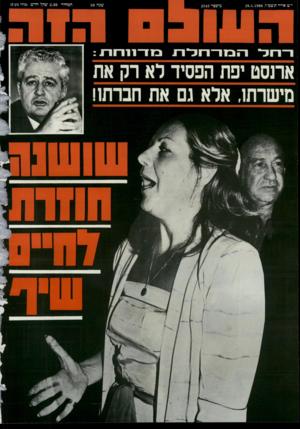 העולם הזה - גליון 2543 - 28 במאי 1986 - עמוד 44 | ארנסט יפת הפסיד לא רק את סישרתו. אלא גם את