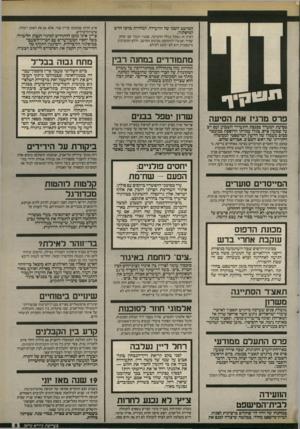 העולם הזה - גליון 2543 - 28 במאי 1986 - עמוד 5 | המושב השני של הוועידה, לבחירת מרכז חדש למיפלגה. רעיון זה נשקל בגלל ההערכה, שמנוי וגמור עם יצחק שמיר ואנשיו להתחמק מכינוס המושב. וללא התערבות מישפטית הוא לא