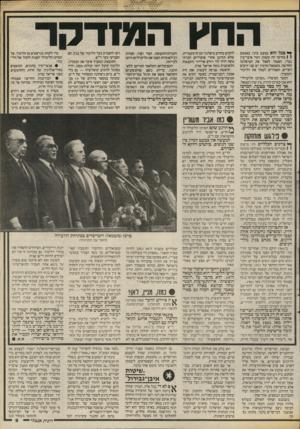 העולם הזה - גליון 2543 - 28 במאי 1986 - עמוד 9 | ויו ׳ 4 4 4 4 4 4 4 4 ה חץ ה מנד קד סמל הוא כמעט מיני. באמצע 1 1מזדקר חץ קשוח, דמוי איבר־מין גברי, האמור לסמל את המיפלגה החדשה. משמאל ומימין יש שני חיצים