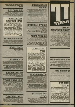 העולם הזה - גליון 2544 - 4 ביוני 1986 - עמוד 10 | באגודה ממשיכים להתקוטט במיסעלים רבים אין קיים כלל ועד, רק מפני שרוב העובדים בהם הם תושבי השטחים הכבושים. בגלל מתיחויות פנימיות באגודת־ישראל, נכשל נסיון לכנס את
