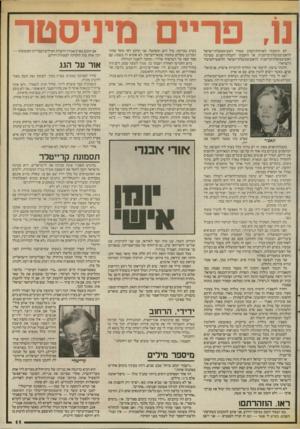 העולם הזה - גליון 2544 - 4 ביוני 1986 - עמוד 11 | נ 1 ,1ריים מיניסטר לא הוזמנתי לארוחת־הערב שעיר ראש־ממשלת־ישראל לראש־ממשלת־בריטניה, אך הוזמנתי לקבלת־הפנים שערכה ראש־ממשלת־בריטניה לראש־ממשלת־ישראל
