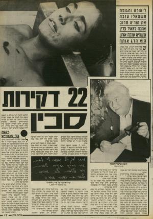 העולם הזה - גליון 2544 - 4 ביוני 1986 - עמוד 17 | ל יא ורה ( הגונה משמאל) עזבה את הוויה מרוב אהבה דמאיו בוץ, וכשהיא עזבה אותו, הוא הרגאותה מה היה ליאורה, אבל בעלה, ** מאיר פרין, קרא לה ליאור. הוא קרה לה ליאור
