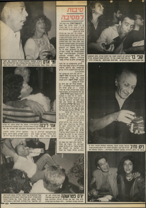 העולם הזה - גליון 2544 - 4 ביוני 1986 - עמוד 23 | ך 1ך 1ד ך השחקן לא התכוון לנעוץ את הסכין בגרונו, אלא השתמש ^ 1בה ככף לעת״מצוא, תוך כדי אכילת העוגה הענקית. קודם לכן השכיב את הקהל בחיקויים מטריפים ומצחיקים של