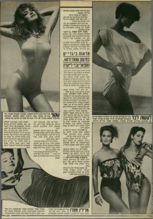 העולם הזה - גליון 2544 - 4 ביוני 1986 - עמוד 25 | פים, מלייקרה חלקה ואטומה משולבת בלייקרה שקופה. התוצאה היא סכסית ביותר. השילובים הם בסיגנון טון סור טון — לבן ורשת לבנה שקופה, ורוד על ודוד, וטורקיז על טורקיז.