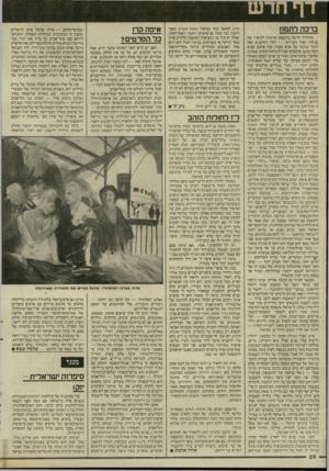 העולם הזה - גליון 2544 - 4 ביוני 1986 - עמוד 26 | ברכה לתמוז מהדורה חדשה בהוצאת תרמיל לסיפרו של בנימין תמוז הפרדס — והרי הזדמנות נאה לומר שיבחו של ארם בפניו. עוד ארבע שנים יובל ממש: ארבעים שנה לחולות הזהב