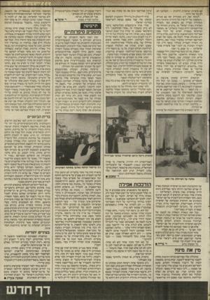 העולם הזה - גליון 2544 - 4 ביוני 1986 - עמוד 27 | סיפרות ישראלית חילונית — והמדובר לא רק בזו של דורנו. לעומת זאת, היא מסתדרת יפה עם סוגיית ״השקפתו של י״ל פרץ על היהדות הדתית״; היא מסתדרת מצויין עם נושאים כמו