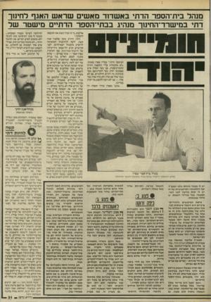 העולם הזה - גליון 2544 - 4 ביוני 1986 - עמוד 31 | מנהל בית־הספר הדתי בא שדוד מאשים שרא ש האגף לחינזך דתי במישרד־החמון־ מנהיג בבתי־הספר הדתיים מישטר של המימסד הדתי,״ מכריז שפרן באומץ. ״לא מקובלות עליי ההקצנה