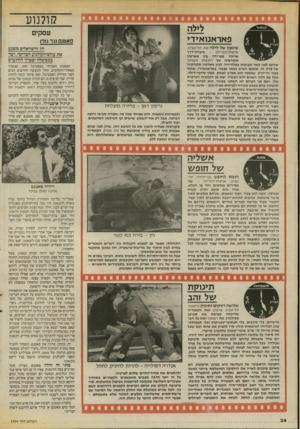 העולם הזה - גליון 2544 - 4 ביוני 1986 - עמוד 34 | קולנוע עסקים פאראנואח־י שיגעון של לילה (גת, תל־אביב, ארצות־הברית) -כיברת־דרד ארוכה מפרידה בין מארטין סקורסזה של רחובות זועמים, שהוצג לפני כמה שבועות בטלוויזיה,