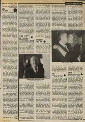 העולם הזה - גליון 2544 - 4 ביוני 1986 - עמוד 36 | סליחה. טעות במיליונים (המשך מעמוד 135 החמיא לי, אמר שאני נראית טוב גם ככה, ואין לי צורך בדיאטה. נראה לי שכל מה שרובינשטיין רצה זה בעיקר אוזן קשבת, לדבר על