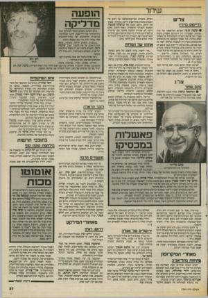 העולם הזה - גליון 2544 - 4 ביוני 1986 - עמוד 37 | שידור צר־ ש דו־״שס ברדיו •למשה נגבי, הפרשן המישפטי של קול ישראל, שבמדות דין ודברים השמיע ניתוח מצויין של פרשת השב׳׳ב והשלכותיה על האלוף יצחק מררכי, תוך שערך