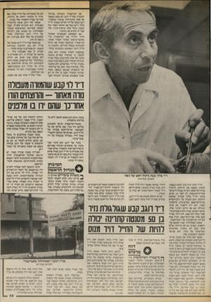 העולם הזה - גליון 2544 - 4 ביוני 1986 - עמוד 39 | את המישטרה התמיהה במיוחד העובדה שהד״ר רוגב לא עשה בעצמו אף אחת מהנתיחות שנזכרו במאמרו. רובן נעשו על־ידי קודמו במכון, הד״ר בלוד. רוגב נטל את החומר הסורי של
