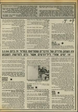 העולם הזה - גליון 2544 - 4 ביוני 1986 - עמוד 4 | מי שרך א את. עיתוני ישראל השבוע, מוכרח היה להתרשם כי ב״פרשת ראש השב״ב״ הצטיינו כלי־התיקשורת באומץ־לב, ושלחמו נגד השקר ובעד חיפש־העיתונות, בלי מורא ובלי