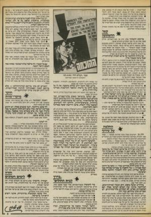 העולם הזה - גליון 2544 - 4 ביוני 1986 - עמוד 5 | לאחר־המוות — ועיניה של אחת הגופות לא היו במקומן, אחת הגופות נראתה כאילו לא נפגעה. לגופת סובחי היתה, לדברי המישפחה, פגיעה של כדור במצח. עוד באותו יום נקברו