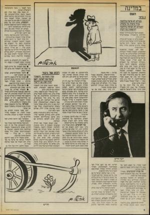 העולם הזה - גליון 2544 - 4 ביוני 1986 - עמוד 6 | במדינה גיבור לאומי — גיבור הדמוקרטיה הישראלית ומגינה. רק טעות אחת עשה זמיר: הוא התפטר בשעה הבלתי־מתאימה, וכך נתן בידי החותרים תחת שילטון־החוק את המכשיר העלול