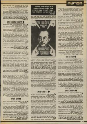 העולם הזה - גליון 2544 - 4 ביוני 1986 - עמוד 8 | הפרשה (המשך מעמוד )7 העולם הזה כצורה שהיתה מובנת לכל קורא שהיתה קיימת הנחיה בדרג ממשלתי שלא לקחת עוד שבויים אחרי פיגוע. בשבועות שלאחר מכן חזר על כך העולם הזה