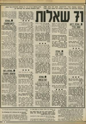 העולם הזה - גליון 2544 - 4 ביוני 1986 - עמוד 9 | שיבעה שבועות אחרי ליל־הדמים, ביום ה־ 5בימי ,1984 בעיקבות חפירסום של מסקנות חקירתו של האלוף (מיל׳) מאיר זורע, פירסם העולם הזה 71 שאלות, המדברות בעד עצמן. להלן