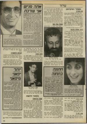 העולם הזה - גליון 2545 - 11 ביוני 1986 - עמוד 10   שידור מאחורי המיקרופון אין תחליף מאז שמונה דודי מרגלית כראש מערכת הרדיו בתל־אביב, לא מוצאים עורך ראשי לתוכנית היומית כל צבעי הרשת. עידית בן־יאיר, מפיקת