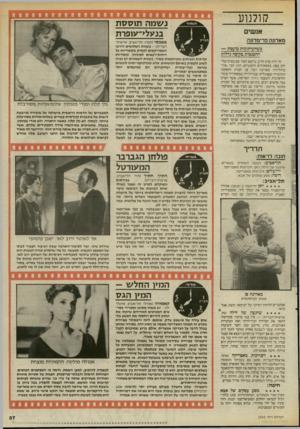 העולם הזה - גליון 2545 - 11 ביוני 1986 - עמוד 12   קולנוע נשמה תו ססת בנעלי־עופות אנשים מאדונה פרימדונה כשהעיתונות כועסת — ההכגסות בקומה נדלות זה יהיה סרט חדש שייצא לאור עם כפית־של־זהב בפה. בתפקידים הראשיים,