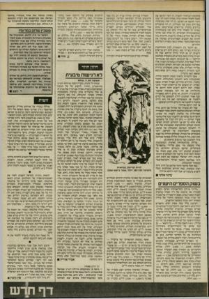העולם הזה - גליון 2545 - 11 ביוני 1986 - עמוד 14   בתקופת השיחרור הקצרה. הן רקדו וקיפצו?ת הסבל לאורך המחזה כולו. בצורה דומה לזו שבה רקדו וקיפצו את האושר. הן היו יפות ומטופחות בפריחתן ממש כמו בנפילתן. הן חגו