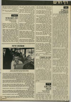 העולם הזה - גליון 2545 - 11 ביוני 1986 - עמוד 15   מנגד ההיסם ח־יה (כמעט) חוזרת רבותיי, אם לא ידעתם זאת, ההיסטוריה חוזרת. זו אותה הגברת בשינוי האדרת. מי אמר שנס ליחם של פיתגמים וניבים הבוטים? למרבית הבריות קשה