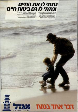 העולם הזה - גליון 2545 - 11 ביוני 1986 - עמוד 18   נתת• לו את החיים ונתתי לו נם ביטוח ח״ם הבאתי אותו לעולם מתוך אהבה. נתתי לו ביטוח חיים מתוך אהבה. בבה זה בשאוהבים מישהו,דואגים לו.אך נם בעצם הבחירה של ביטוח