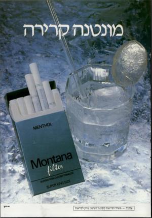 העולם הזה - גליון 2545 - 11 ביוני 1986 - עמוד 2   א1־1ד4ץ אזהרה — משרד הבריאות קובע כי העישון מזיק