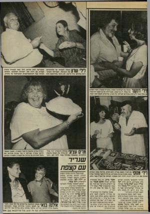 העולם הזה - גליון 2545 - 11 ביוני 1986 - עמוד 22   1 1*11 *1ך ובעלה העמיסו על צלחותיהם   1 1111 את הגבינות, האגרולס והפיט* ריות שחולקו ביד נדיבה. לא נראה שהדיאטה היא שמפריעה להם בחיים. לילי באה לבכורה בזכות