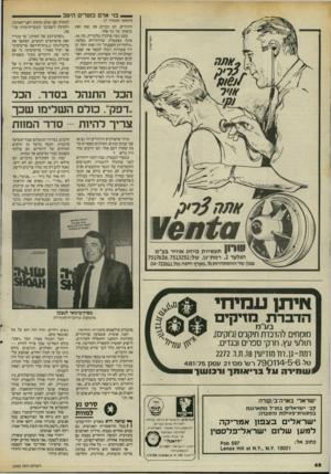 העולם הזה - גליון 2545 - 11 ביוני 1986 - עמוד 3   בני אדם בוערים היטב (המשך מעמוד )7 היהודים. הם זוכרים את שמו ואת עיסוקו של כל אחד. מבט נשי: פולניה בלונדית, בת ,50 אינה מצטערת שהיהודיות נעלמו. ״היהודיות