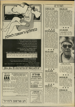 העולם הזה - גליון 2545 - 11 ביוני 1986 - עמוד 32   חמחרים מלך עם נוצות אלוף עם סופרת הוכתר למלך סוואזילנד, הנסיך מחוסמיב ,18 ,שנטל לעצמו, נחוג יום־הולדתו ה־ 80 של ירסן! אבידר, מי שהיה אלוף האפסנאות הראשון של