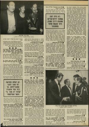 העולם הזה - גליון 2545 - 11 ביוני 1986 - עמוד 34   קודם כדובר צה״ל, בתקופה הקשה של מילחמת יום־הכיפורים ואחריה. משם לקח אותו ראש־הממשלה רביו כדי שיהיה לו מזכיר צבאי וכשעזב רביו נשאר פווץ להיות עוזר צבאי