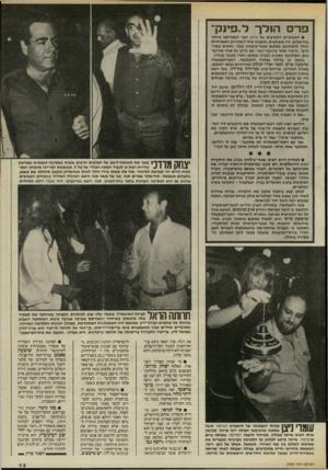 העולם הזה - גליון 2545 - 11 ביוני 1986 - עמוד 36   פרסה 1לךל״פינק׳ • המבקרים הקבועים של פינק, הגר המפורסם ביותר בירושלים, היו מופתעים. משעות אחר־הצהריים המאוחרות החלו להסתובב במקום אנשי־ביטחון בעלי ״חוטים באוז