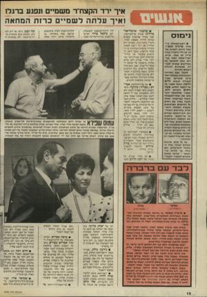 העולם הזה - גליון 2545 - 11 ביוני 1986 - עמוד 37   איך ירד הקצח״ר משמיים ונפגע ברגלן ו איך עלתהלש מיי ם כ רז תהמחאה נימוס • ראש-ממשלת ברי טניה, מרגרט תאצ׳ר, שבה לרחוב דאונינג מס׳ ,10 אן הדי ביקורה בארץ עדיין לא