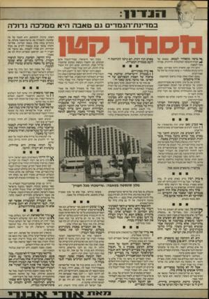 העולם הזה - גליון 2545 - 11 ביוני 1986 - עמוד 38 | וזה נכון פי שיבעים־ ושיבעה לגבי אדם מצרי. בתרבות המצרית, מושג הכבוד תופס מקום מרכזי. … הסחבת גרמה לניפוח העניין. מיליוני מצרים, שלא שמעו מעולם על טאבה מוכנים