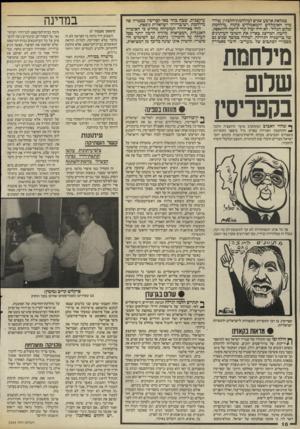 העולם הזה - גליון 2545 - 11 ביוני 1986 - עמוד 39   במלאת ארבע שנים למילחמת־הלבנון, שיוז־מיה האומללים והמאמללים כינוה ״מלחמת שלום הגליל״ ,לא היה יכול תדי לויטה להתאפק. לויטה, המייצג בארץ את חשובי העיתונים של