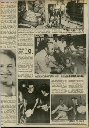 העולם הזה - גליון 2545 - 11 ביוני 1986 - עמוד 4   הכבוד האבוד — סוויטה ל,.שועל הגליל״: .28 חוץ ממכשיר״טלוויזיה שהביא מביתו, יש שם רשמקול, רדיו, עיתונים ותמונות רבות המעידות על טעם משובח. אלפונסו, גבר קשוח