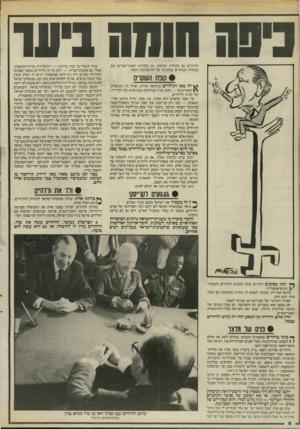 העולם הזה - גליון 2545 - 11 ביוני 1986 - עמוד 43   פה סוסה גיש־ולדהיים גם בקולות המחאה, גם בקולות האנטי־שמיים וגם בקולות הבוחרים שהתרגזו על ההתערבות הגסה. קופח השקוים ^ ילו באו הגילויים בתקופה אחרת, ואילו היו