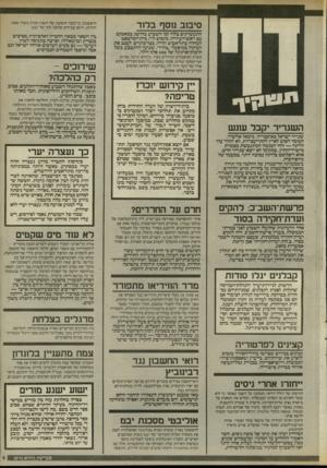 העולם הזה - גליון 2545 - 11 ביוני 1986 - עמוד 44   סיבוב נוסף בלוד הראשונה: בריבעון הראשון של השעה מכרה בערך 1000 יחידות, היקף מכירות הדומה לזה של יבט. התעשיינים בלוד זכו השבוע בהישג במאבקם עם ראש-העיריה, מקסים