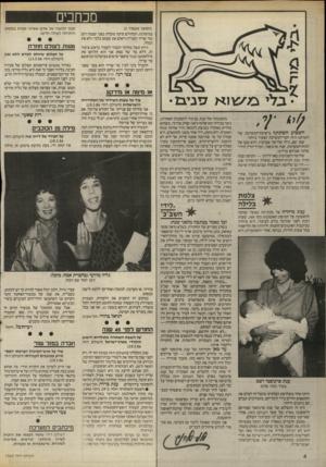 העולם הזה - גליון 2545 - 11 ביוני 1986 - עמוד 45 | שמו שם, גילו שלושה שבועות והוא בנם של רכזת־המערכת, ענת סרגוסטי, ועורך־הדין הירד שלמי אברהם ברדוגו. … היה זה התצלום של ענת סרגוסטי שפורסם לראשונה בארץ (על שער