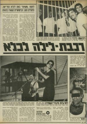 העולם הזה - גליון 2545 - 11 ביוני 1986 - עמוד 5   להקת ,.משינה׳ באה לכלא כפריונה. היהודים נהנו. הביטחוניים נשאה בתאים לקישוט בלבד-״;י 5״: ען התפאורה. במגוריהם אין סורגים, המותקנים, משום־מה, רק בביתן שבו נמצאים
