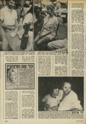 העולם הזה - גליון 2546 - 18 ביוני 1986 - עמוד 13 | הגיע במועד שנקבע, ישב וחיכה, ואילו גוטמן והירידה, שדיברו במשך שבועות על ארוחת־ה־שחיתות המתוכננת להם, פשוט שכחו. ביום החמישי נערכה ב־מישכן־הכנסת ארוחה לכבודו של