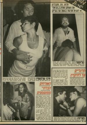 העולם הזה - גליון 2546 - 18 ביוני 1986 - עמוד 22 | מדוע אין מקברים את השחקן הוותיק ב,.הנימה״ לסביות מציגות בגאווה את בעליהן ־ ןךי 1ןחמןךין הקוסם, ששמו בתעודת־הזהות הוא ישראל | | 1 ! 1/1 #אוקסמן, צוחק מסירובה של