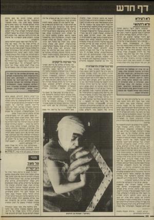 העולם הזה - גליון 2546 - 18 ביוני 1986 - עמוד 26 | דף חד ש דא לעילא ולא לתתא* המושגים ״הישוב הישן״ ו״הישוב החדש״, אשר פעם ביטאו מציאות חברתית ותרבותית, התרוקנו זה מכבר מתוכנם. זה הקרוי ״ישוב ישן״ — העדה החרדית,