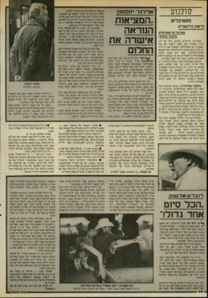 העולם הזה - גליון 2546 - 18 ביוני 1986 - עמוד 32 | קולנוע פסטיבלים לראות בירושלים ססטיבל של פסטיבלים מתמקד בשואה פסטיבל ירושלים (מה־ 28 ביוני עד ה־5 ביולי) משתרל שוב לאמץ לעצמו דגם של .פסטיבל של פסטיבלים״