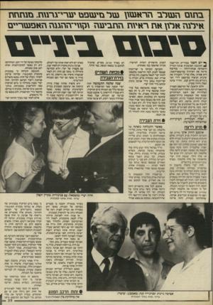 העולם הזה - גליון 2546 - 18 ביוני 1986 - עמוד 35 | ב תו ם ה עורב הד־אעגגג גטד בזעסביגן יג\1־י־ג\־\1ז, מגגזגזת אי ת ה ארג\ א\ז ץ־איגת גזת^יעה גגן גגי־גזגזגגגז גז&סגטד־ייס ך* יום השני בצהריים התיישבה * 1התובעת